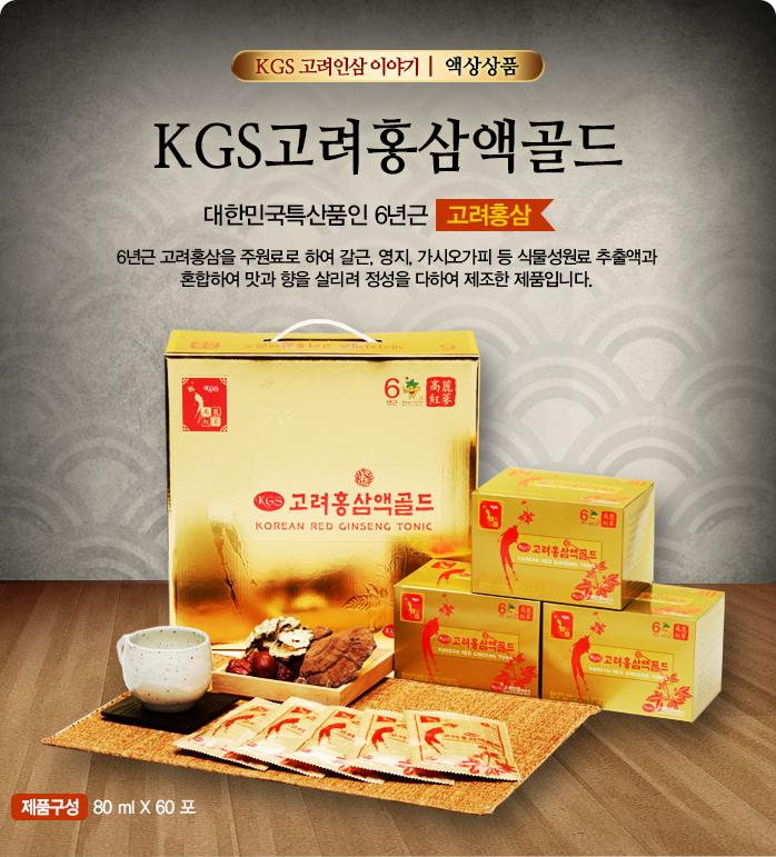 Nước Tinh Chất Hồng Sâm Hàn Quốc 60 gói KGS